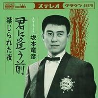 君に逢う前 (MEG-CD)