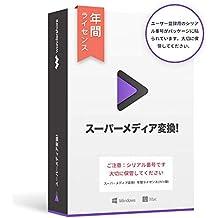Wondershare スーパーメディア変換!年間ライセンス(Win版) 高品質、超高速、形式豊富の動画・音楽変換、簡単編集、動画ダウンロード、スクリーン録画、DVD作成ソフト YouTube ニコニコ動画 ダウンロード 4k動画対応 iPhone X/8/8 PLUSへの出力に対応 |ワンダーシェアー