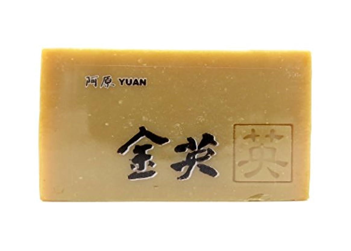 避難する仮装瞑想ユアン(YUAN) 金英(きんえい)ソープ 固形 100g (阿原 ユアンソープ)