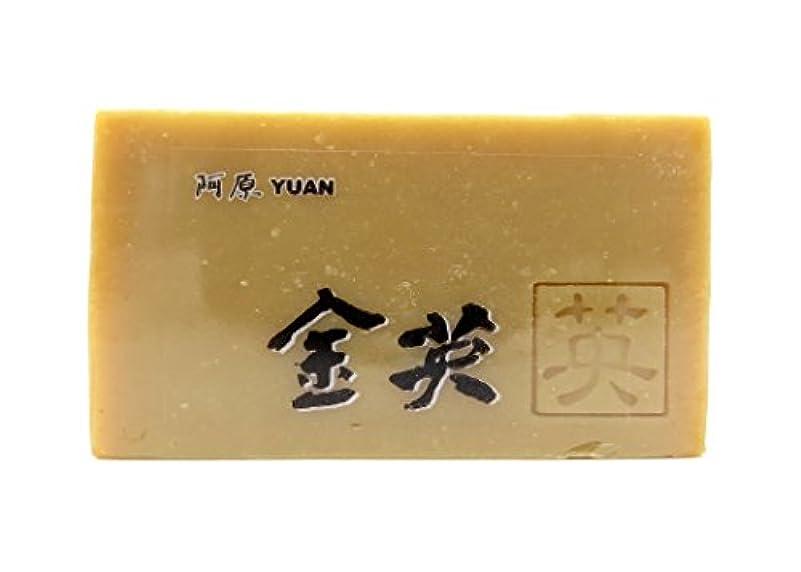 ゆり不安定比類なきユアン(YUAN) 金英(きんえい)ソープ 固形 100g (阿原 ユアンソープ)