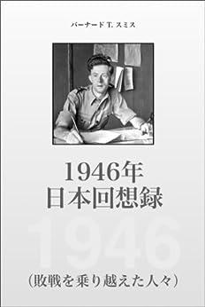 [バーナード T. スミス]の1946年日本回想録: (敗戦を乗り越えた人々)