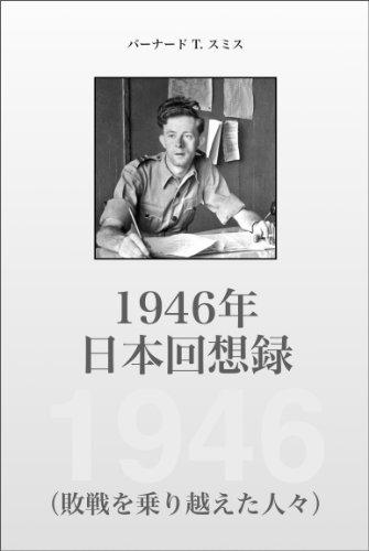 Amazon.co.jp: 1946年日本回想...