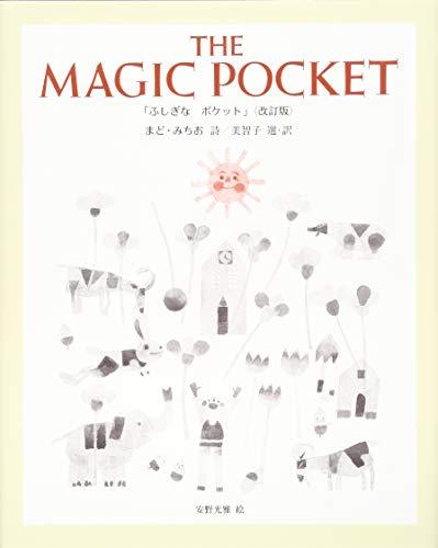 THE MAGIC POCKET「ふしぎな ポケット」〈改訂版〉