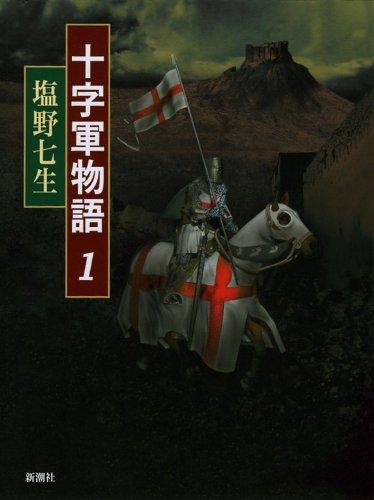 十字軍物語〈1〉