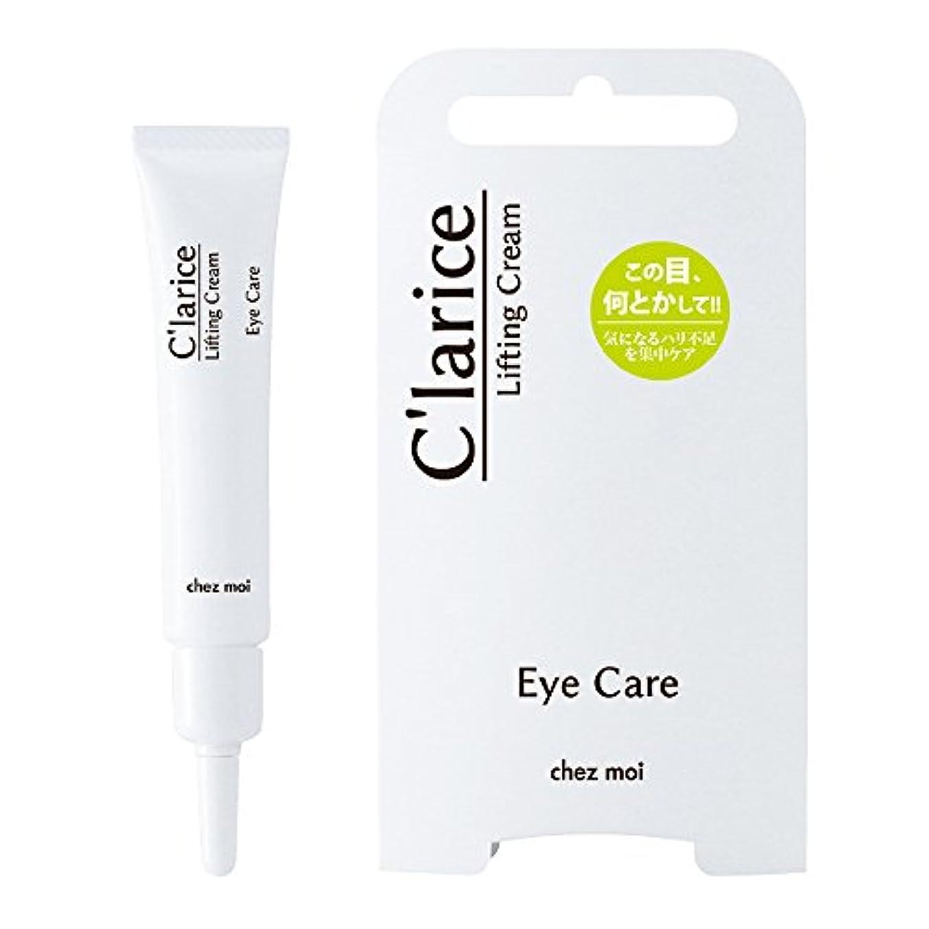 弁護効能あるショートシェモア C'larice(クラリス) Lifting Cream 15g