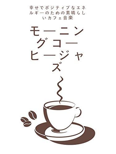 モーニングコーヒージャズ - 幸せでポジティブなエネルギーのための素晴らしいカフェ音楽