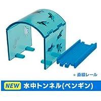 カプセルプラレール 北国列車編 [15.水中トンネル(ペンギン)](単品)