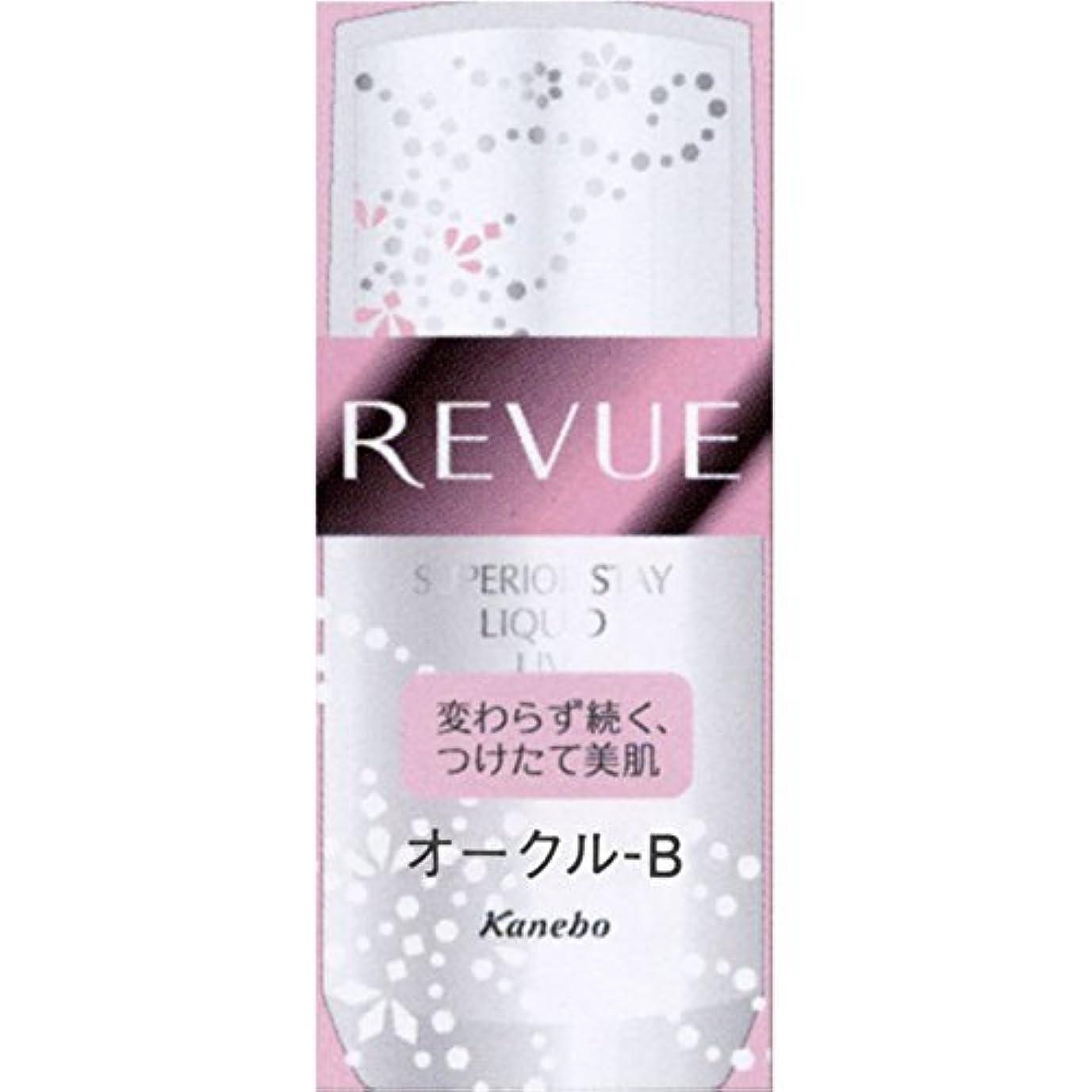 ピンク謎寛大なカネボウレヴュー(REVUE)スーペリアステイリクイドUVn  カラー:オークルB