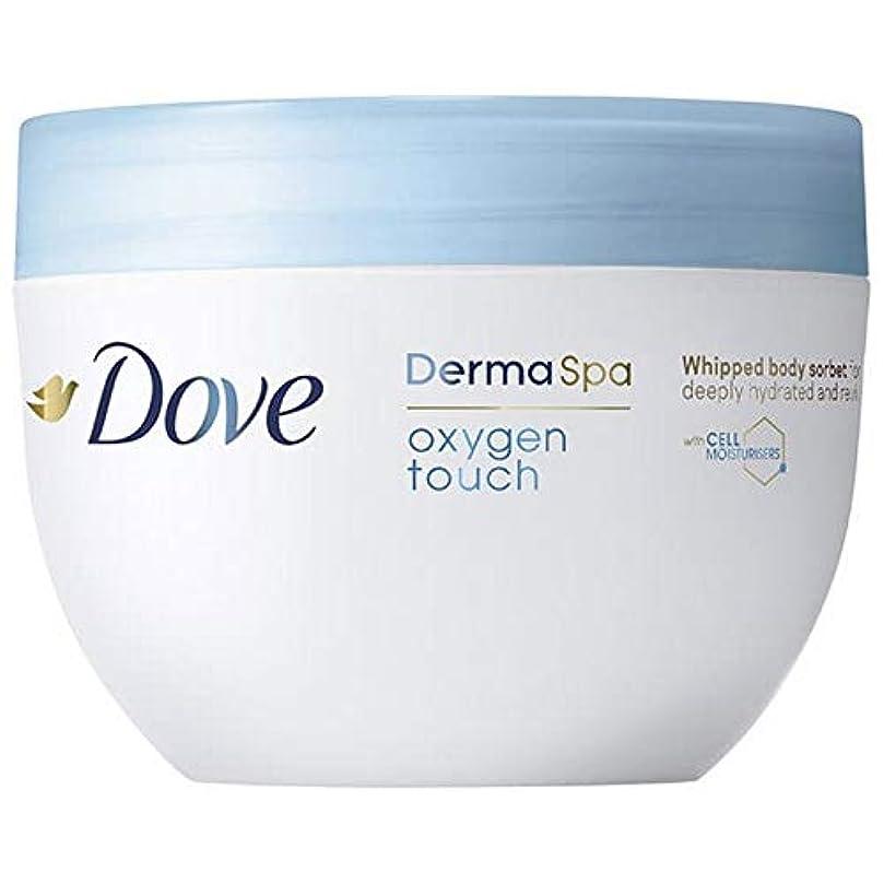 小競り合いオペラ陰謀[Dove ] 鳩酸素タッチジャー300ミリリットル - Dove Oxygen Touch Jar 300ml [並行輸入品]
