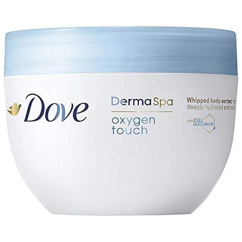 感嘆取り出す滑る[Dove ] 鳩酸素タッチジャー300ミリリットル - Dove Oxygen Touch Jar 300ml [並行輸入品]