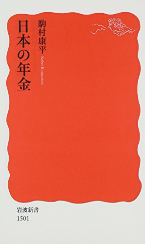 日本の年金 (岩波新書)の詳細を見る