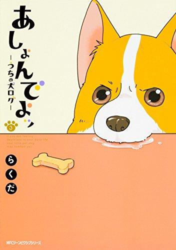あしょんでよッ ~うちの犬ログ~ 3 (ジーンピクシブシリーズ)の詳細を見る