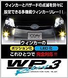 【OGS】ウィンカーポジションリレー3(超多機能リレー)≪L150/160/152S≫ムーブ(カスタム含)