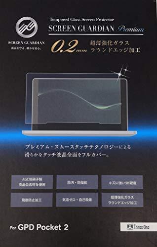【Three One】GPD Pocket2専用 強化ガラス液晶保護フィルム「SCREEN GUARDIAN Premium」AGC旭硝子素材採用・超薄0.2?以下・硬度9H・スムースタッチ・高透過率・ハードコート仕様・防指紋防汚コート・飛散防止・気泡ゼロ・紫外線カット (反射防止タイプ)