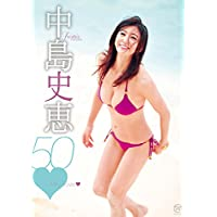 中島史恵  50~fifty love