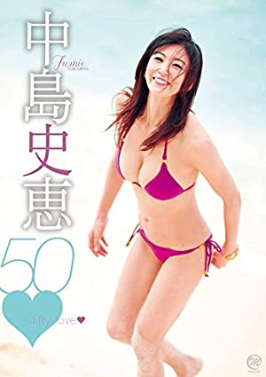 中島史恵  50~fifty love [DVD]
