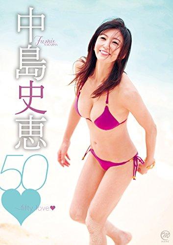 中島史恵  50~fifty love [DVD]