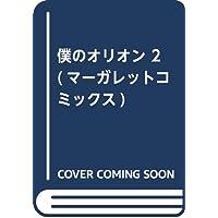 僕のオリオン 2 (マーガレットコミックス)