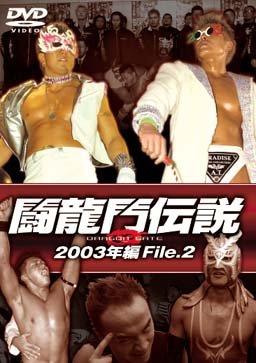 闘龍門伝説~2003年編 File.2~ [DVD]