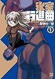 氷室行進曲 冬木GameOver: 1 (4コマKINGSぱれっとコミックス)