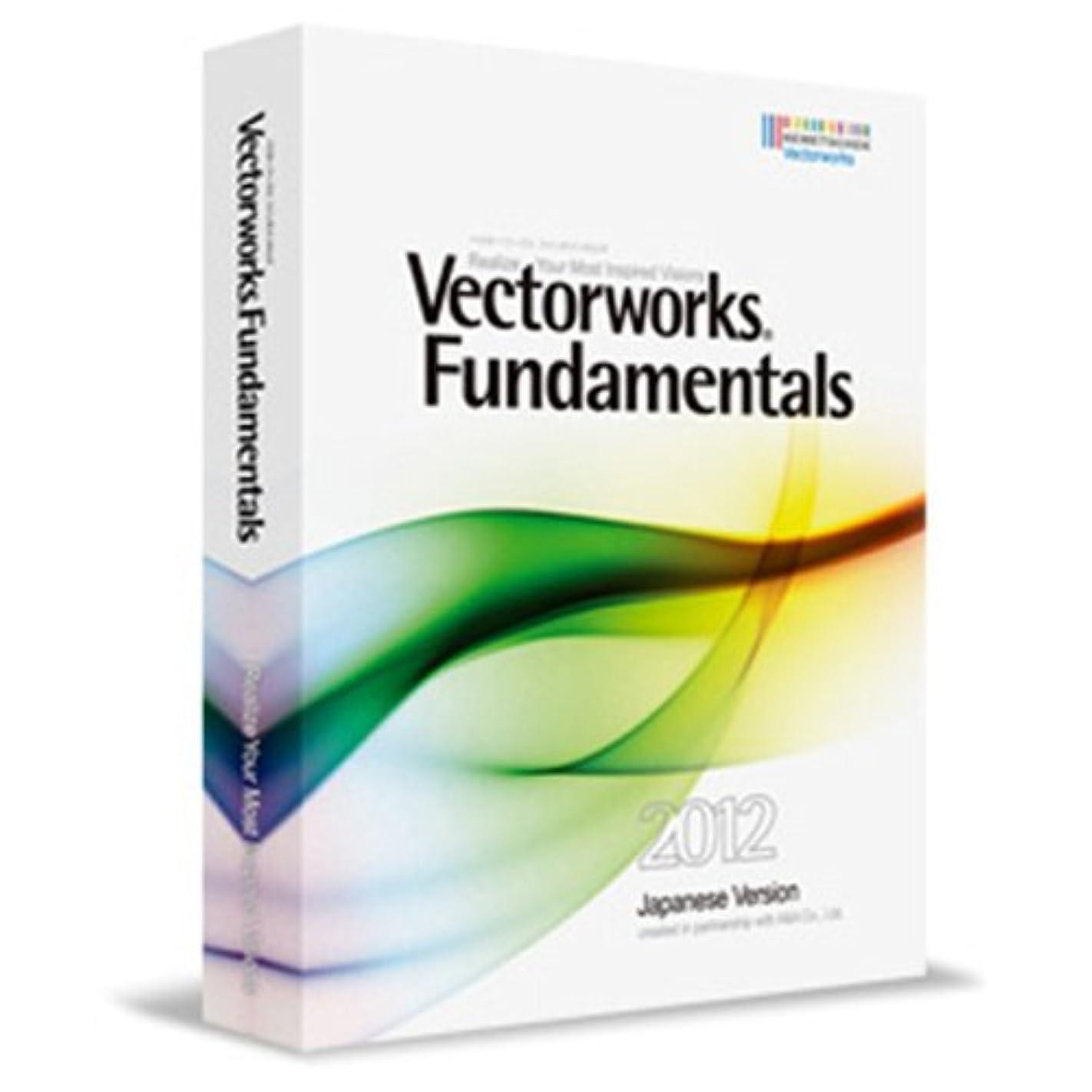 テーマ組み込む気難しいVectorworks Fundamentals 2012 スタンドアロン版 基本パッケージ