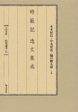 時範記逸文集成 (岩田書院史料選書)