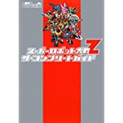 スーパーロボット大戦Z ザ・コンプリートガイド