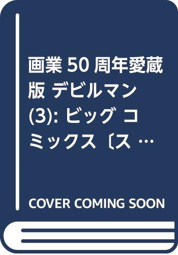 画業50周年愛蔵版 デビルマン 3 (ビッグ コミックス〔スペシャル〕)