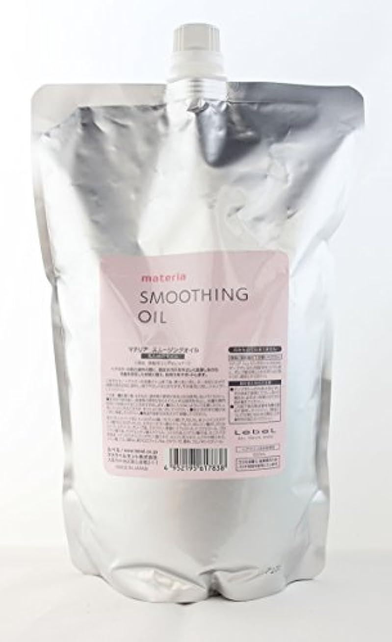 説得力のあるの熱ルベル マテリア スムージングオイル 1000ml(リフィル) (乳化補助オイル) 【業務用】