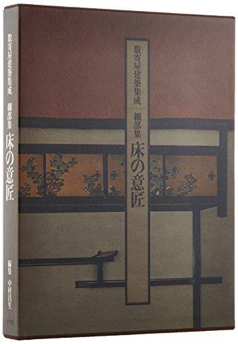数寄屋建築集成―細部集 第6巻 床の意匠の詳細を見る