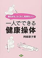 寝ながら、らくらく、気持ちいい一人でできる健康操体 (ルーラルブックス)