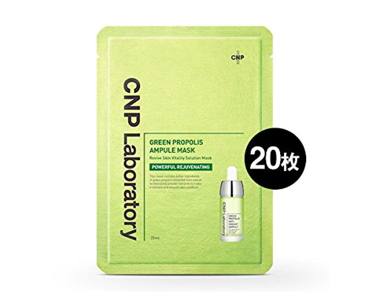 汚れた苦しむ騒乱(チャアンドパク) CNP GREEN PROPOLIS AMPLUE MASK グリーンプロポリスアンプルマスク 25ml x 20枚セット (並行輸入品)