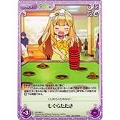 《Chaos》もぐらたたき 【U】/変態王子と笑わない猫。/CT-HN-089U