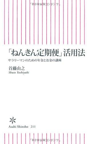 「ねんきん定期便」活用法 サラリーマンのための年金とお金の講座 (朝日新書)の詳細を見る