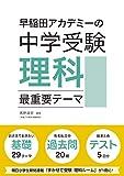 早稲田アカデミーの中学受験理科 最重要テーマ (朝日小学生新聞の中学受験シリーズ)