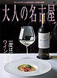 大人の名古屋 Vol.47 一度は行きたいワインの店 (MH-MOOK)