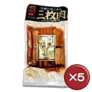 職人仕込三枚肉 沖縄伝統の味 500g 5袋セット