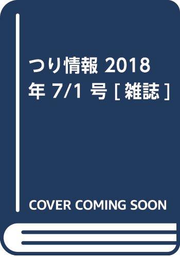つり情報 2018年 7/1 号 [雑誌]