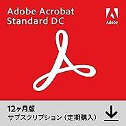 Adobe Acrobat Standard DC(最新PDF) Windows対応 12か月版 サブスクリプション(定期更新)