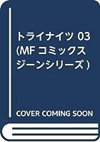 トライナイツ 03 (MFコミックス ジーンシリーズ)