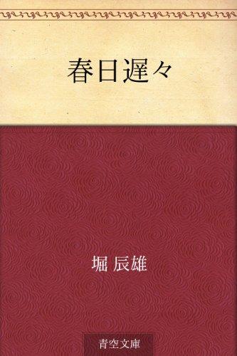 春日遅々 | 堀 辰雄 | 文学・評...