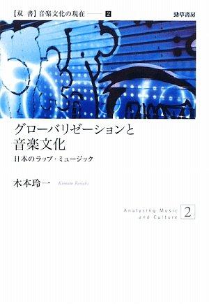 グローバリゼーションと音楽文化―日本のラップ・ミュージック (双書 音楽文化の現在)