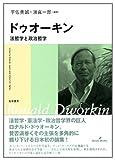 ドゥオーキン: 法哲学と政治哲学