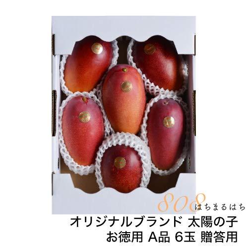 訳あり 減農薬 有機肥料使用 宮崎産 太陽の子 マンゴー お徳用A品大玉6玉 約2.2kgから2.4kg入 贈答用