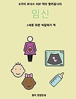 2세를 위한 색칠하기 책 (임신): 이 책은 좌절감을 줄여주고 자신감을 더해주는 아주 두꺼운 선이 포함된 40가3