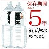 【飲料】災害・非常用・長期保存用 天然水 ナチュラルミネラルウオーター 超軟水23mg/L 備蓄水 ペットボトル 2.0L 12本入り【6本×2ケース】 ds-1045745