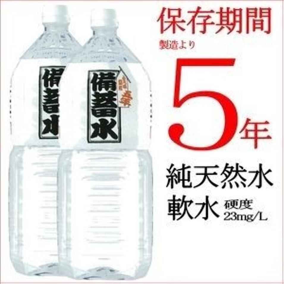 値推進慎重に備蓄水 5年保存水 2L×6本 超軟水23mg/L(1ケース)