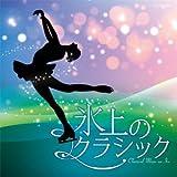 氷上のクラシック~CLASSICAL MUSIC ON ICE