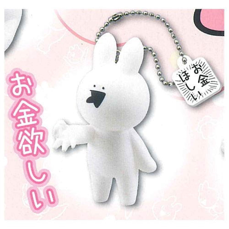 すこぶる動くウサギ Over Action Rabbit フィギュアマスコット [4.お金欲しい](単品)