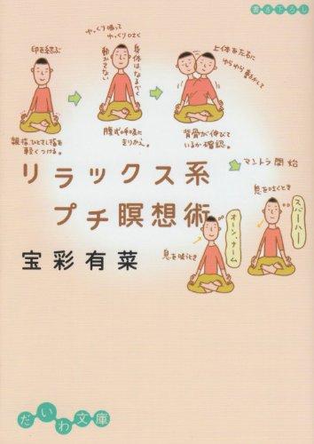 リラックス系プチ瞑想術 (だいわ文庫)の詳細を見る